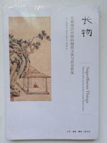 长物:早期现代中国的物质文化与社会状况(塑封正版)