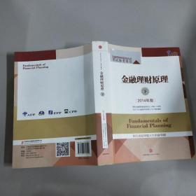 金融理财原理(下)(2014年版)
