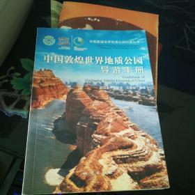 中国敦煌世界地质公园导游手册/中国敦煌世界地质公园科普丛书【32开】