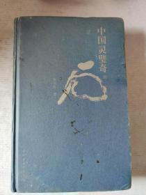 中国灵璧奇石