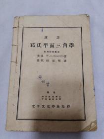 汉译葛氏平面三角学