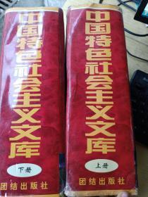 中国特色社会主义文库 上下册