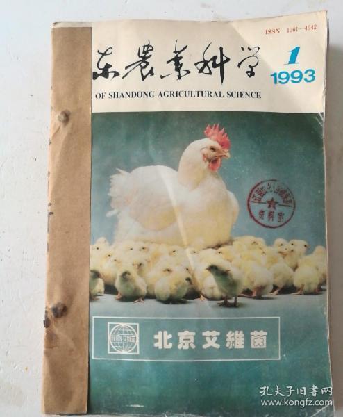 山东农业科学(双月刊)  1993年(1-6)期  合订本  (馆藏)