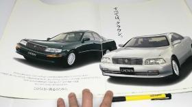 1991款丰田皇冠141 V8 宣传册 广告册 画册