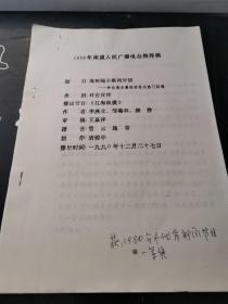 1990年南通人民广播电台推荐稿【南通资料八页】