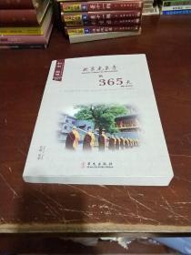 龙泉寺的365天(汉英法德俄日韩西8文对照)