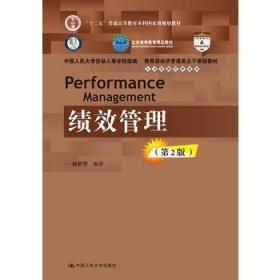 绩效管理(第2版) 林新奇 9787300235370 中国人民大学出版社
