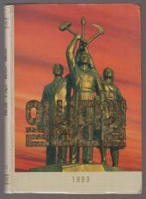 朝鲜原版画册:일심단결(93年精装小16开本)