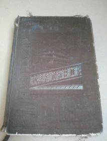东北工学院机械系郭兴利    1958至1965年 同学录、日记、学习笔记等