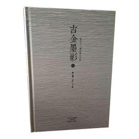 吉金墨影 南阳出土青铜器全形拓(16开精装 全二册)