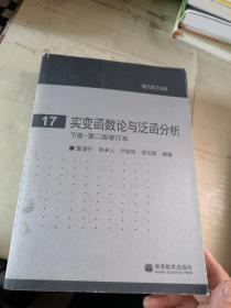 实变函数论与泛函分析