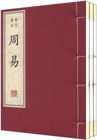 周易(线装一函)(套装共3册)