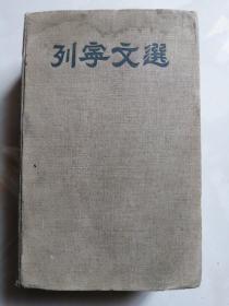 列宁文选 两卷集  第二卷