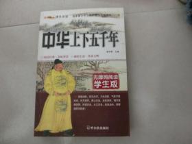 课外讲堂:中华上下五千年