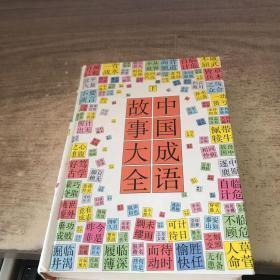中国成语故事大全(下)