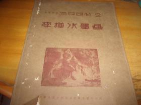 李桦水墨画 1946年9月初版中华全国木刻协会新艺书社印行-10叶全--品以图为准