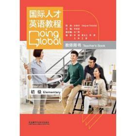 国际人才英语教程(初级)(教师用书)(配DVD-ROM光盘)