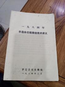 一九八四年 早造杂优稻栽培技术讲义
