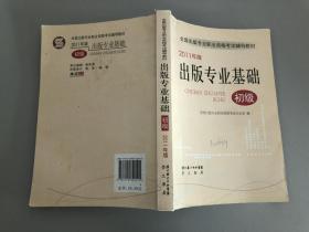 出版专业基础