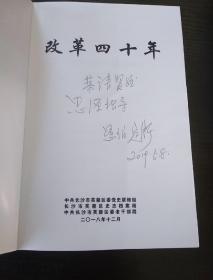 改革四十年 (主编签赠本)