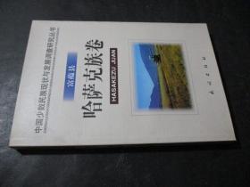 富蕴县  哈萨克族卷