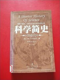 科学简史(缩译彩图本)