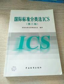 国际标准分类法ICS (第三版)正版、现货