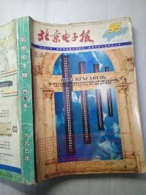 北京电子报   1995年合订本