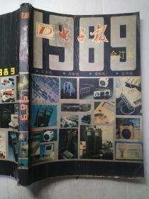 电子报合订本   1989年