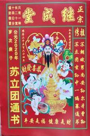 《正宗继成堂   祖传苏立团通书》(2020年)