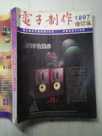 电子制作   1997年合订本