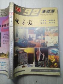 电子报  (电子爱好者手册)1992年合订本