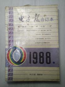 电子报  1988年合订本