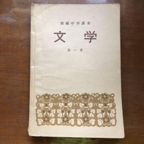 初级中学课本 文学 第一册