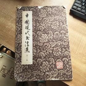 中国现代书法选 第二集