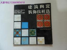 建筑陶瓷装饰纹样选