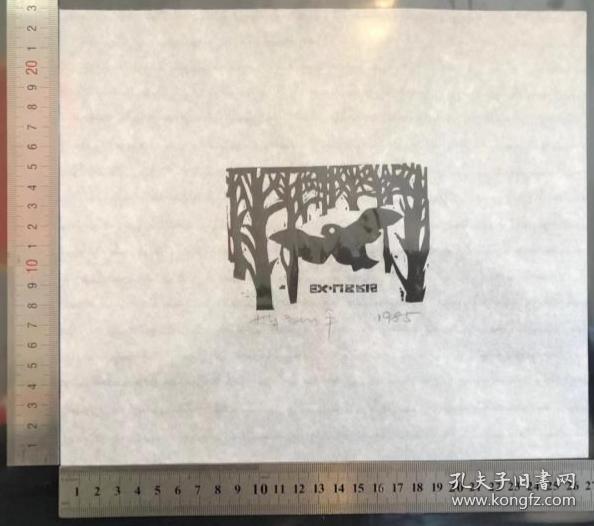 苏新平藏书票2