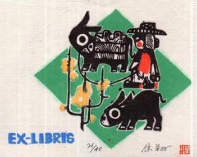 李忠翔藏书票1