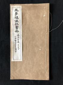 王梦楼偶然书册