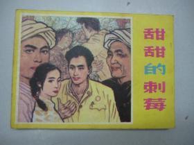 连环画《甜甜的刺莓》桑麟康绘 1984年印 Z8-69