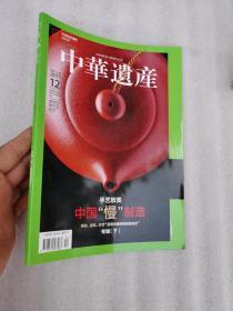 """中华遗产 2011年12月号 总第74期 手艺致美——中国""""慢""""制造专辑下"""