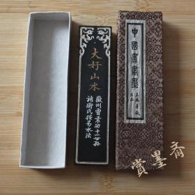 大好山水上海墨厂87年老2两65g油烟101老墨锭N431
