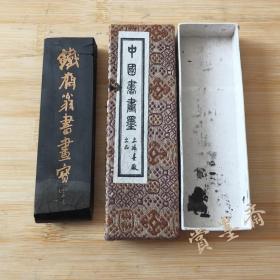 铁斋翁书画宝墨上海墨厂80年代初油烟101老2两50克残墨老墨锭N440