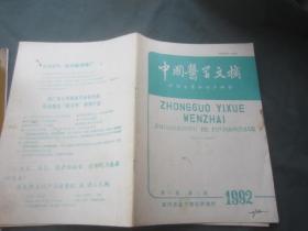 中国医学文摘——计划生育和妇产科学(1992年第3期)
