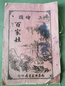 【绘图百家姓】南昌广益书局印行