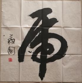 四川省书法家协会副主席苏园书法一幅(保真)