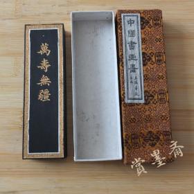 万寿无疆上海墨厂80年代超贡漆烟老4两120g油烟102老墨锭N461