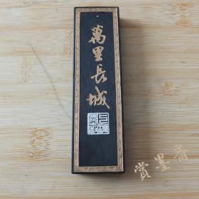 万里长城上海墨厂70年代末油烟104老2两70g镶珠断粘老墨锭N463