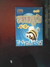 作文高手:小学生英语日记起步