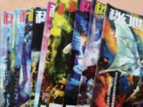 科幻世界 (2013年1——12期 )